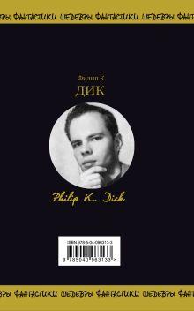 Обложка сзади Свихнувшееся время Филип К. Дик
