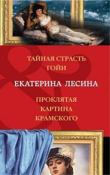 Обложка Тайная страсть Гойи. Проклятая картина Крамского Екатерина Лесина