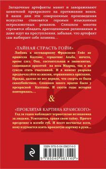 Обложка сзади Тайная страсть Гойи. Проклятая картина Крамского Екатерина Лесина