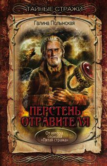 Обложка Перстень отравителя Галина Полынская