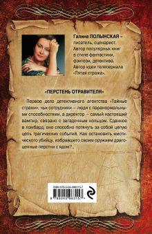 Обложка сзади Перстень отравителя Галина Полынская