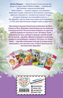 Обложка сзади Котёнок Анна, или Медаль за дружбу (выпуск 26) Дейзи Медоус