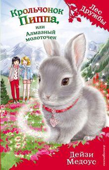 Обложка Крольчонок Пиппа, или Алмазный молоточек (выпуск 28) Дейзи Медоус