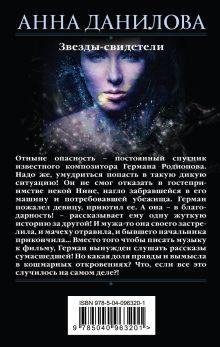 Обложка сзади Звезды-свидетели Анна Данилова