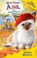 Котёнок Ава, или Волшебная песня (выпуск 34)