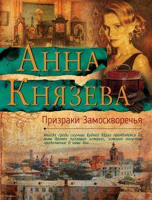 Обложка Призраки Замоскворечья Анна Князева