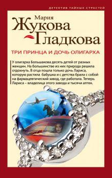 Обложка Три принца и дочь олигарха Мария Жукова-Гладкова