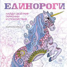 Обложка Единороги. Раскраска-антистресс для творчества и вдохновения