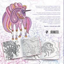 Обложка сзади Единороги. Раскраска-антистресс для творчества и вдохновения