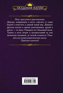 Обложка сзади Книга рецептов стихийного мага Анастасия Левковская