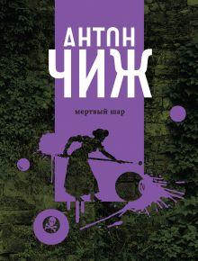 Обложка Мертвый шар Антон Чиж