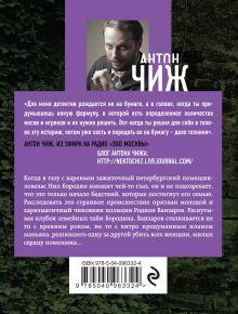 Обложка сзади Мертвый шар Антон Чиж