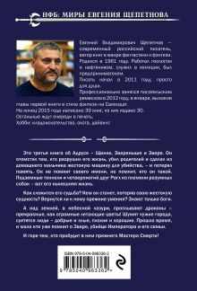 Обложка сзади Демон Евгений Щепетнов