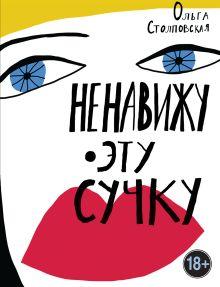 Обложка Ненавижу эту сучку Ольга Столповская