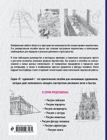 Обложка сзади Перспектива и композиция (нов.оф.) Баррингтон Барбер