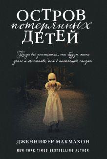 Обложка Остров потерянных детей Дженнифер Макмахон