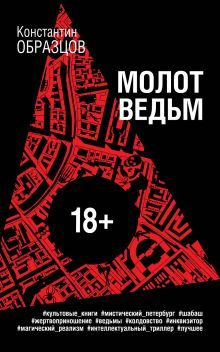 Обложка Молот ведьм Константин Образцов