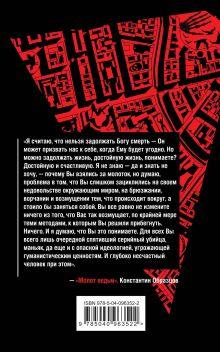 Обложка сзади Молот ведьм Константин Образцов
