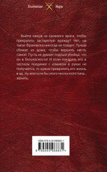 Обложка сзади Вендетта Бронислава Вонсович