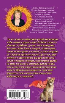 Обложка сзади Семейный зоопарк, или Дорогая, я женюсь на львице Наталья Александрова