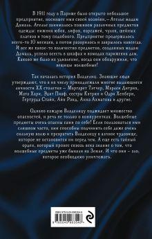 Обложка сзади Роза для Палача Франциска Вудворт