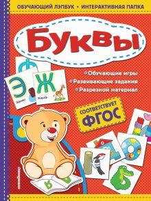 Обложка Буквы Т. Г. Маланка