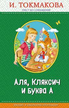 Аля, Кляксич и буква А (с крупными буквами, ил. Е. Гальдяевой)