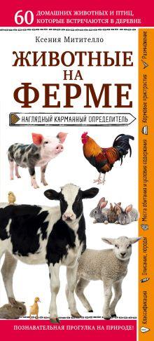 Обложка Животные на ферме. Наглядный карманный определитель (для ПР) Ксения Митителло