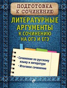 Обложка Литературные аргументы к сочинению на ОГЭ и ЕГЭ Л. Н. Черкасова