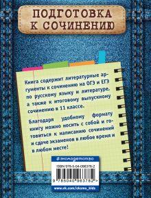 Обложка сзади Литературные аргументы к сочинению на ОГЭ и ЕГЭ Л. Н. Черкасова