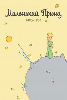 Блокнот. Маленький принц (желтый) (Арте)