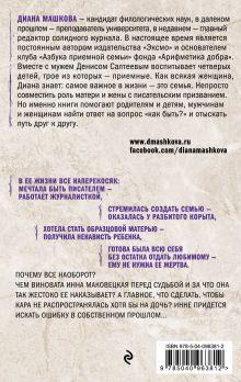 Обложка сзади Дочки-матери Диана Машкова