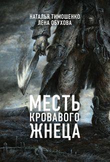 Обложка Месть Кровавого Жнеца Наталья Тимошенко, Лена Обухова