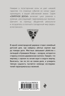 Обложка сзади Месть Кровавого Жнеца Наталья Тимошенко, Лена Обухова