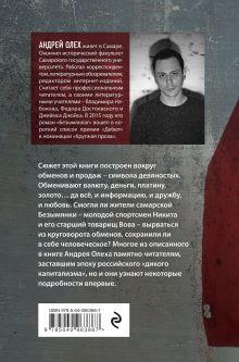 Обложка сзади Обмен и продажа Андрей Олех