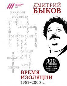 Обложка Время изоляции. 1951-2000 гг. Дмитрий Быков