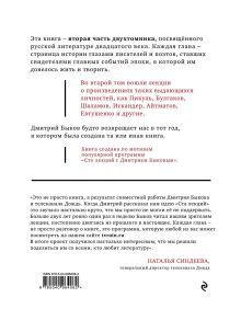 Обложка сзади Время изоляции. 1951-2000 гг. Дмитрий Быков