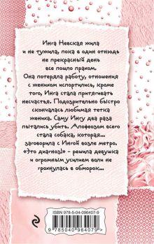 Обложка сзади Не верь глазам своим, или Фантом ручной сборки Галина Куликова