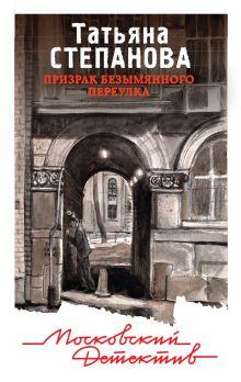 Обложка Призрак Безымянного переулка Татьяна Степанова