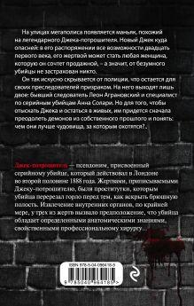 Обложка сзади Синдром Джека-потрошителя Влада Ольховская