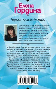 Обложка сзади Черная полоса везения Елена Гордина