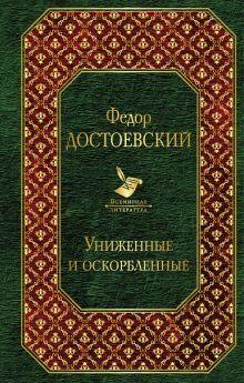 Обложка Униженные и оскорбленные Федор Достоевский