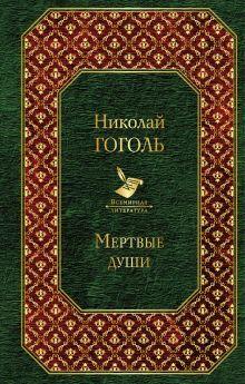 Обложка Мертвые души Николай Гоголь