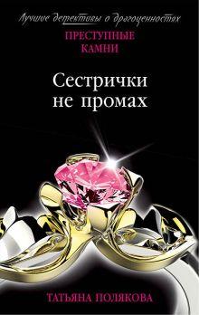 Обложка Сестрички не промах Татьяна Полякова