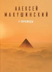 У пирамиды