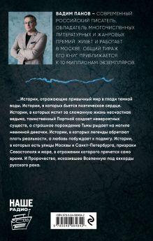 Обложка сзади Искажение Вадим Панов
