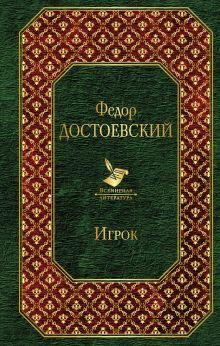 Обложка Игрок Федор Достоевский