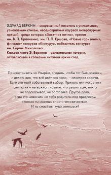 Обложка сзади Мертвец Эдуард Веркин
