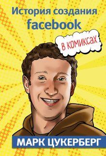 Марк Цукерберг. История создания facebook