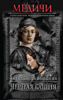 Обложка Черная башня Наталья Павлищева